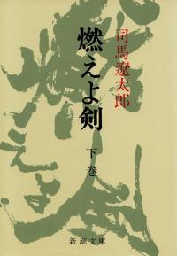 司馬遼太郎『燃えよ剣(下)』