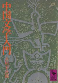 吉川幸次郎『中国文学入門』