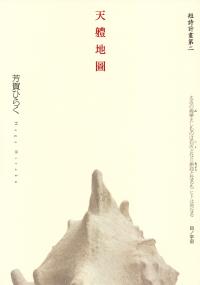芳賀ひらく『天體地圖』