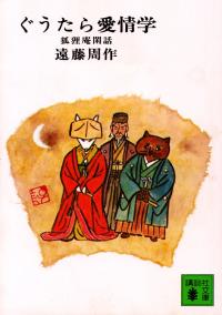 遠藤周作『ぐうたら愛情学―狐狸庵閑話』