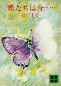 日下圭介『蝶たちは今…』