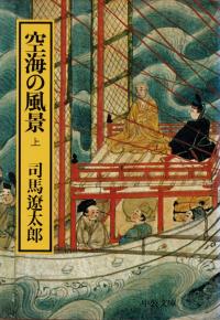 司馬遼太郎『空海の風景(上)』