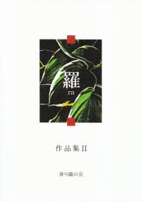 俳句羅の会『羅作品集Ⅱ』