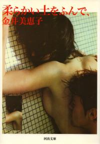 金井美恵子『柔らかい土をふんで、』