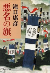 滝口康彦『悪名の旗』