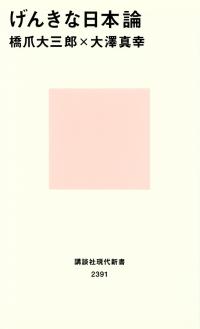橋爪大三郎・大澤真幸『げんきな日本論』