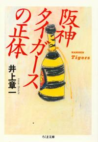 井上章一『阪神タイガースの正体』
