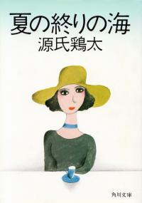 源氏鶏太『夏の終りの海』