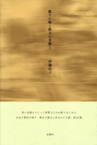 伊藤浩子『数千の暁と数万の宵闇と』