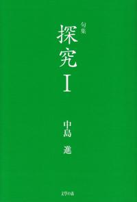 中島進『句集 探究Ⅰ』