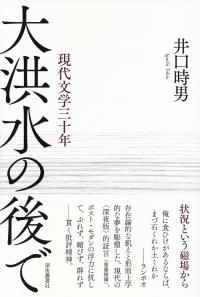 井口時男『大洪水の後で―現代文学30年』