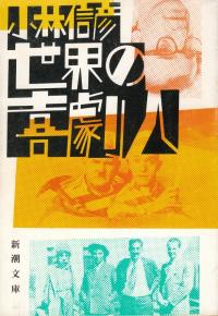 小林信彦『世界の喜劇人』