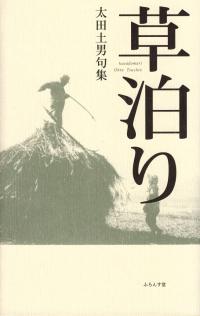太田土男『句集 草泊り』