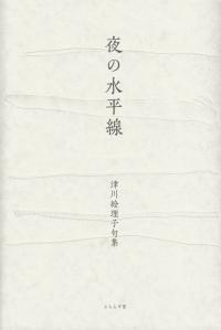 津川絵理子『句集 夜の水平線』
