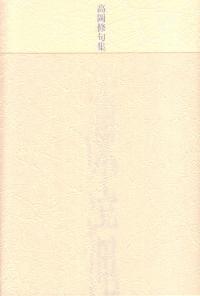 高岡修『句集 凍滝』