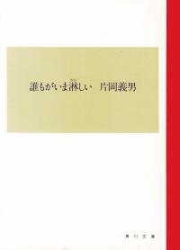 片岡義男『誰もがいま淋しい』