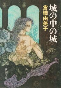 倉橋由美子『城の中の城』