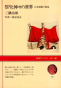 三隅治雄『祭りと神々の世界―日本演劇の源流』