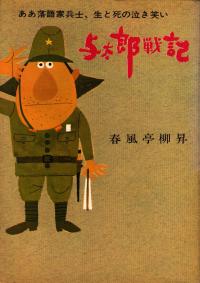 春風亭柳昇『与太郎戦記』