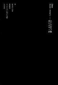 マルチャノ編『カルロ・スカルパ』