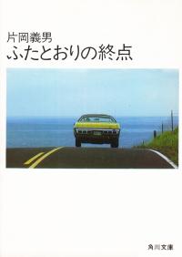 片岡義男『ふたとおりの終点』