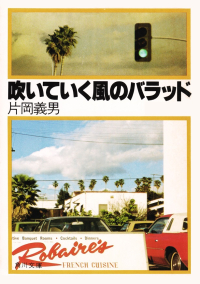 片岡義男『吹いていく風のバラッド』
