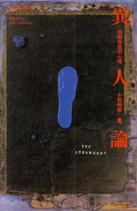 小松和彦『異人論―民俗社会の心性』