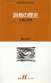 関山和夫『説教の歴史―仏教と話芸』