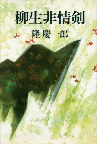 隆慶一郎『柳生非情剣』