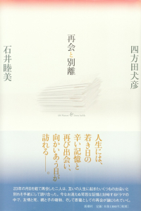 四方田犬彦・石井睦美『再会と別離』