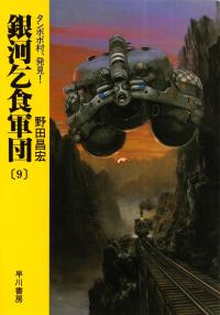 野田昌宏『銀河乞食軍団9―タンポポ村、発見!』
