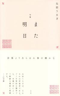 太田うさぎ『句集 また明日』