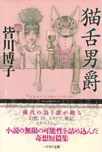 皆川博子『猫舌男爵』