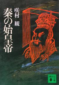 咲村観『秦の始皇帝』