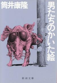 筒井康隆『男たちのかいた絵』