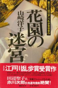 山崎洋子『花園の迷宮』