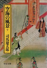 司馬遼太郎『空海の風景(下)』