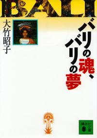 大竹昭子『バリの魂、バリの夢』