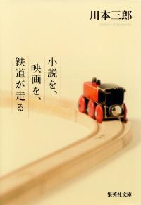 川本三郎『小説を、映画を、鉄道が走る』