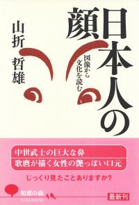 山折哲雄『日本人の顔―図像から文化を読む』