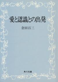 倉田百三『愛と認識との出発』