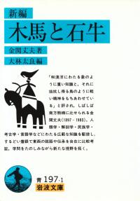 金関丈夫著/大林太良編『新編 木馬と石牛』