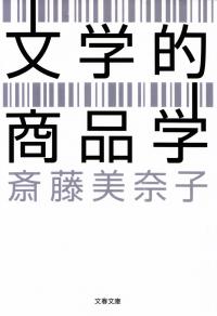 斎藤美奈子『文学的商品学』