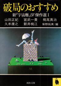 山田正紀他『破局のおすすめ―新「宇宙塵」SF傑作選Ⅰ』