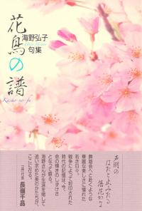 海野弘子『句集 花鳥の賦』