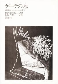 篠田浩一郎『ゲーテの木―戦闘的ヒューマニズムの文学』