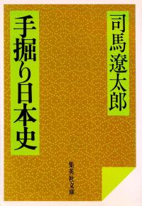 司馬遼太郎『手掘り日本史』