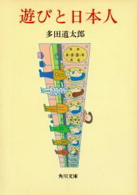 多田道太郎『遊びと日本人』