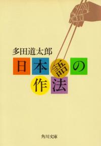 多田道太郎『日本語の作法』