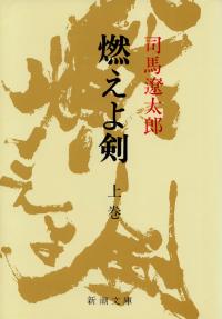 司馬遼太郎『燃えよ剣(上)』